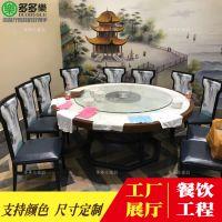 简约现代餐厅桌椅 主题火锅店桌椅定做 多多乐家具