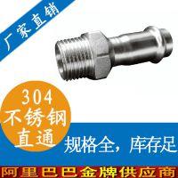 广东外螺牙直通接头|外牙直通接头管件厂家|不锈钢外螺牙直通接头