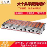 厂家直销双驰烧烤炉液化气天然气烤生蚝扇贝环保烧烤炉商用设备