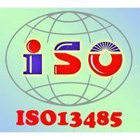 ISO13485,ISO13485 CE认证,医疗认证,一次性通过!周期快!
