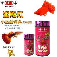 海丰宝赠红小型鱼鱼粮灯科鱼鱼粮灯鱼鱼食宝增红孔雀鱼鱼粮饲料