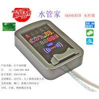 wifi智能水控系统-联网充值水表-无线网络远传水控器