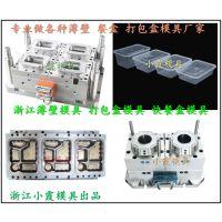 800毫升便当盒注塑模具 750毫升饭盒注塑模具制造流程