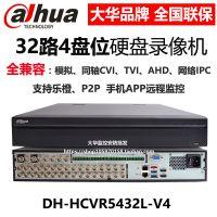 大华正品DH-HCVR5432L-V4同轴高清32路4盘位混合HDCVI 硬盘录像机