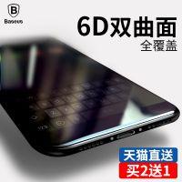 倍思iPhoneX钢化膜苹果X手机10蓝光i全屏全覆盖全包防摔ipx贴膜8x
