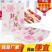 定做鲜花饼袋 白牛皮食品包装防油袋 纸袋纸定制 月饼袋子 尖底袋