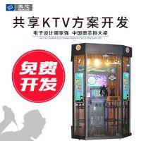 迷你共享KTV方案 微信扫码移动自助练歌房 pcba板开发