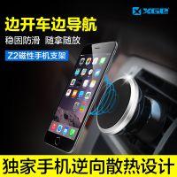 厂家直销Z2磁吸手机支架出风口支架360度旋转支架通用车载手机座