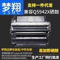 梦翔适用惠普HP 42X Q5942X硒鼓 hp laserjet 4240n 4250n硒鼓