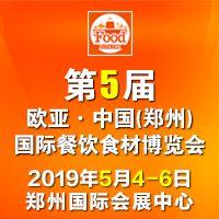 2019第5届欧亚·郑州国际餐饮食材博览会