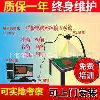 数字化拍照扫描系统 沙发服装箱包软体样板电子档扫描DXF格式录入