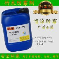 进口防霉剂 iHeir-PT竹木防霉剂(涂刷型)