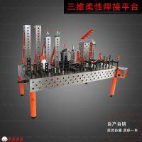 北京天津 多孔机器人柔性工装 2000*4000焊接平台 多功能支撑角铁