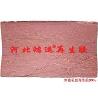 红乳胶再生胶厂家 80%乳胶再生胶详情