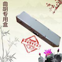 厂家直供 专业 铝合金盒子 精制曲胡盒 坠胡盒 乐器配件 箱包