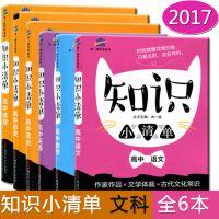 2017知识小清单高中语文数学英语政治历史地理 文科全套6本