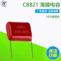 厂家直销 CBB21 薄膜电容 2.0uF 105K 250V金属化聚丙烯膜电容器