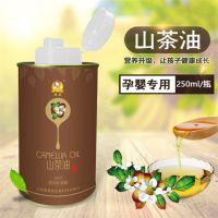 冷初榨有机茶籽油 孕产妇婴儿食用油250ML小瓶装 宝宝山茶润肤油