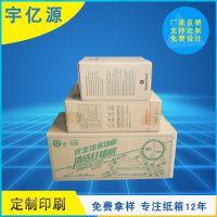 厂家批发服装家用电器瓦楞包装纸箱定制 LED长条纸盒 物流快递包装箱设计定制