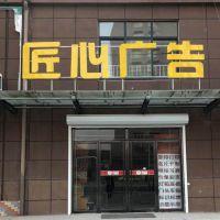 汶上县匠心广告装饰服务中心