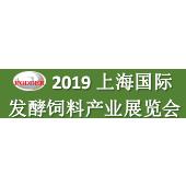 2019上海国际发酵饲料产业展览会