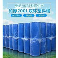 【厂家直销】全新加盖密闭塑料桶化工桶 200L大口径塑料桶