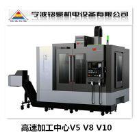 供应皖南加工中心机床 VMC850立式加工中心