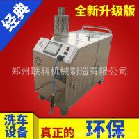 节水蒸汽洗车机 商用蒸汽清洗设备 24公斤持续压力清洗超干净