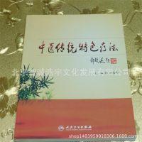 中医传统特色疗法 主编:陈秀华 人民卫生出版社