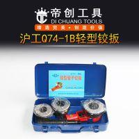 厂家直销沪工牌轻型管子螺纹铰板Q74-B型套丝板牙临沂五金工具