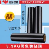 厂家直销 黑色缠绕膜 pe缠绕膜 黑色包装膜 PE拉伸膜 50cm CRM50351627