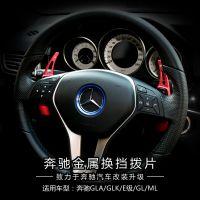 奔驰换挡拨片新E260L GLA200 GLK GL ML内饰专用铝合金改装装饰