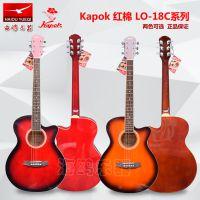 正品Kapok红棉吉他LO-18C40寸缺角民谣木吉它云杉面板 特价包邮