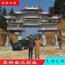 厂家直销石雕古建大门 寺庙石牌坊  定做大型景区石牌楼