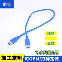 酷雅 加工定制USB3.0 A公转A公数据线