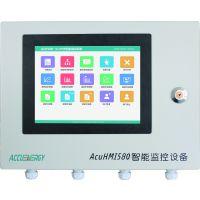 爱博精电AcuHMI 580 智能监控设备