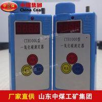 CTH1000一氧化碳检测仪价格,CTH1000一氧化碳检测仪长期供应,中煤集团