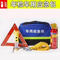 车载应急救援套装 自驾游汽车用品随车维修工具 急救包车用应急包