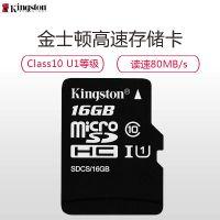 金士顿tf卡16gb 80m/s 手机内存卡 深圳市妙讯电子科技