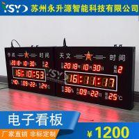 定制公历农历万年历时钟屏北京时间自动走时温湿度显示看板天文作战时钟屏