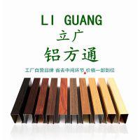供应深圳铝方通现货 滚涂木纹铝方通 商场专用吊顶材料