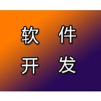 深圳PC/手机APP应用软件定制-网站定制-网站建站-网站优化-网页设计-深圳网站设计软件公司
