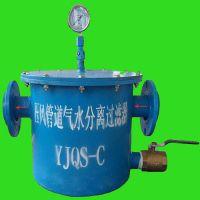 QSFLQ系列气水分离器 矿井压风管路汽水分离过滤器