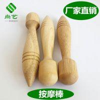 尚艺 天然实木按摩锤 养生馆专用按摩木棒