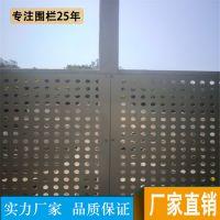 高栏港工地冲孔板栏杆 万山建筑多孔护栏 中山防风隔离栏