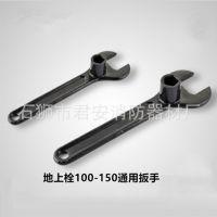 厂家直销 地上栓SS100-SS150扳手 消防器材扳手 室外消火栓扳手