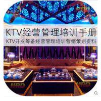 量贩式KTV连锁店 经营管理 运营筹备培训流程制度 营销策划方案