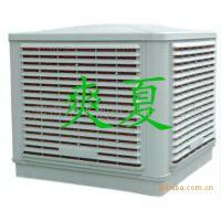 【沃禾牌】东莞厂家直销批发通风降温设备节能环保空调 水冷空调