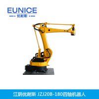 江阴优耐斯JZJ20B-180四轴工业机器人厂家直销
