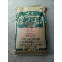 导光级聚碳酸酯 PC日本出光LC1700